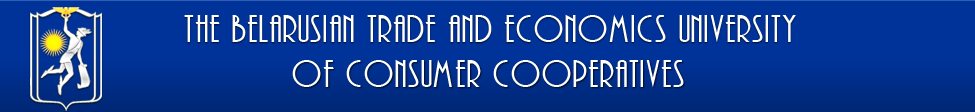 Belarusian Trade and Economics University of Consumer Cooperatives